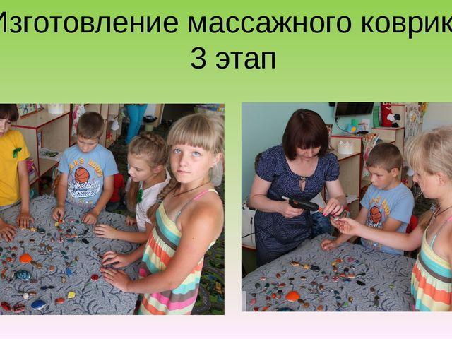 Изготовление массажного коврика 3 этап