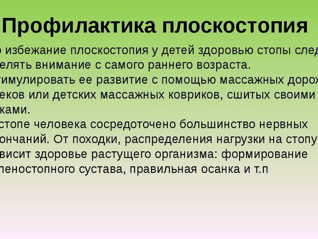 Профилактика плоскостопия Во избежание плоскостопия у детей здоровью стопы сл...