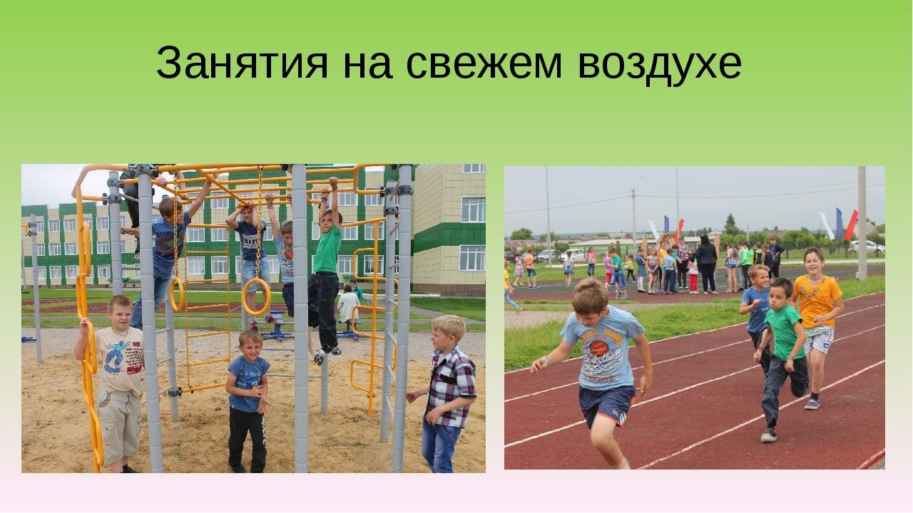 Занятия на свежем воздухе