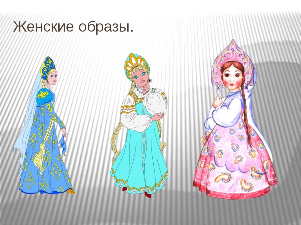 Женские образы.