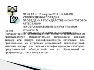 ПРИКАЗ от 16 августа 2013 г. N 968 ОБ УТВЕРЖДЕНИИ ПОРЯДКА ПРОВЕДЕНИЯ ГОСУДАР