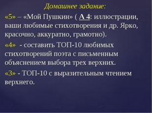 Домашнее задание: «5» – «Мой Пушкин» ( А 4: иллюстрации, ваши любимые стихотв