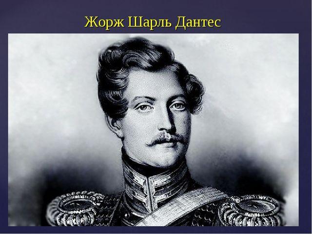 Жорж Шарль Дантес