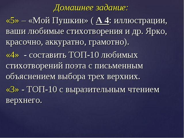 Домашнее задание: «5» – «Мой Пушкин» ( А 4: иллюстрации, ваши любимые стихотв...