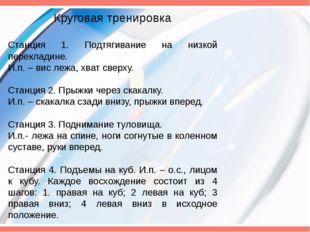Круговая тренировка Станция 1. Подтягивание на низкой перекладине. И.п. – вис