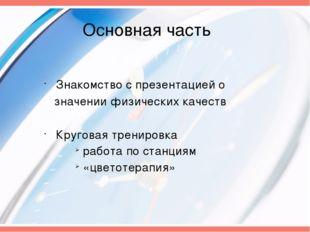 Основная часть Знакомство с презентацией о значении физических качеств Круго