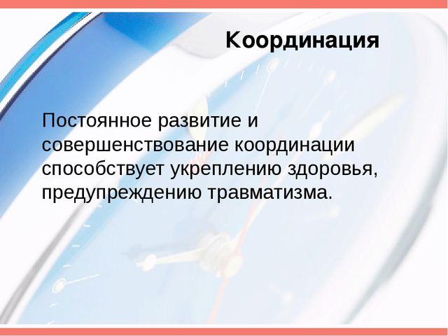 Координация Постоянное развитие и совершенствование координации способствует...