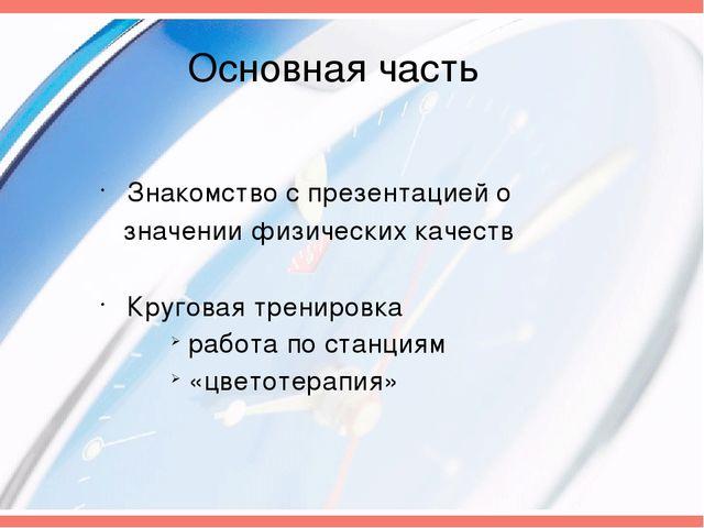 Основная часть Знакомство с презентацией о значении физических качеств Круго...