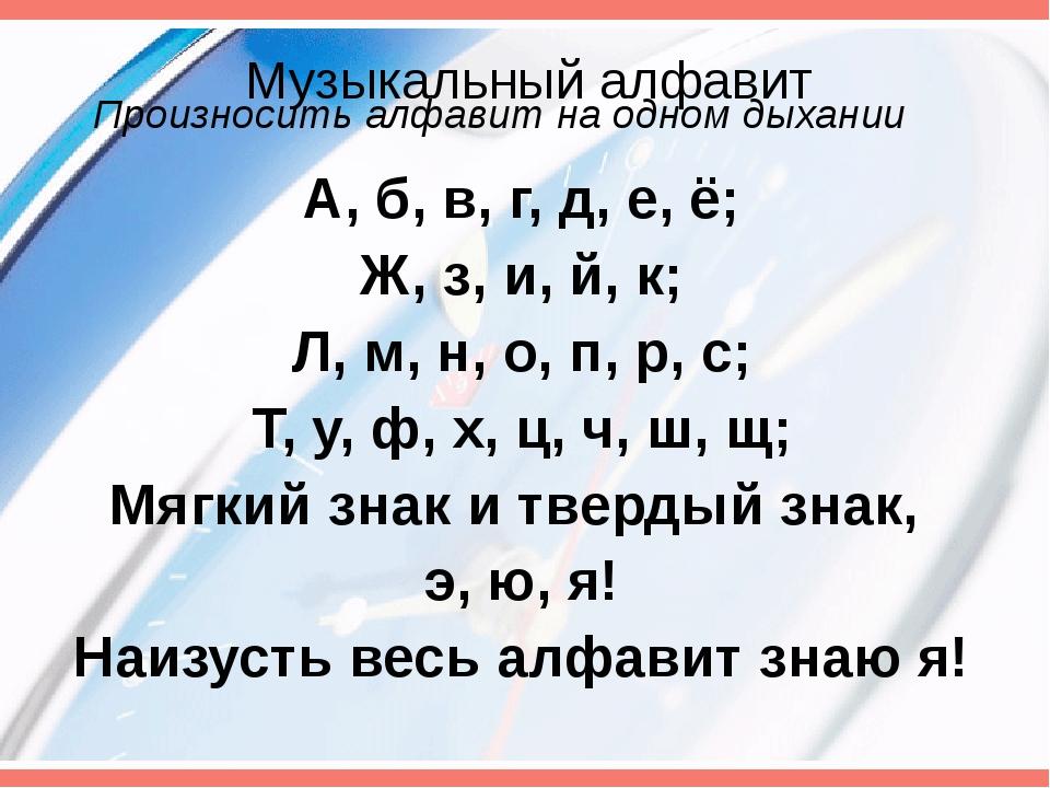 А, б, в, г, д, е, ё; Ж, з, и, й, к; Л, м, н, о, п, р, с; Т, у, ф, х, ц, ч, ш,...
