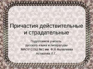 Причастия действительные и страдательные Подготовила учитель русского языка и