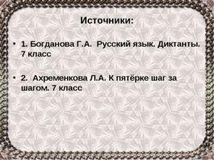 Источники: 1. Богданова Г.А. Русский язык. Диктанты. 7 класс 2. Ахременкова Л