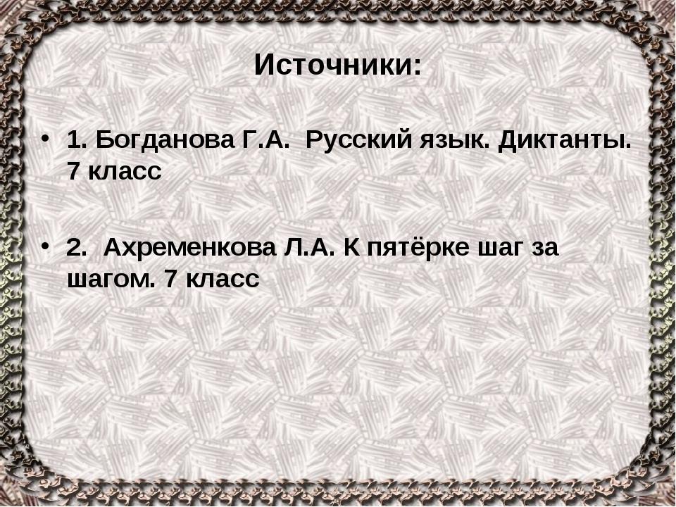 Источники: 1. Богданова Г.А. Русский язык. Диктанты. 7 класс 2. Ахременкова Л...