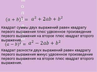 Молодцы!!! Квадрат суммы двух выражений равен квадрату первого выражения плю