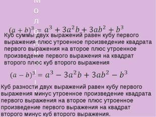 Молодцы!!! Куб суммы двух выражений равен кубу первого выражения плюс утроен