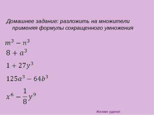 Домашнее задание: разложить на множители применяя формулы сокращенного умноже