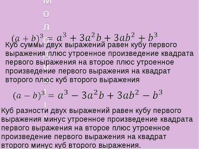 Молодцы!!! Куб суммы двух выражений равен кубу первого выражения плюс утроен...