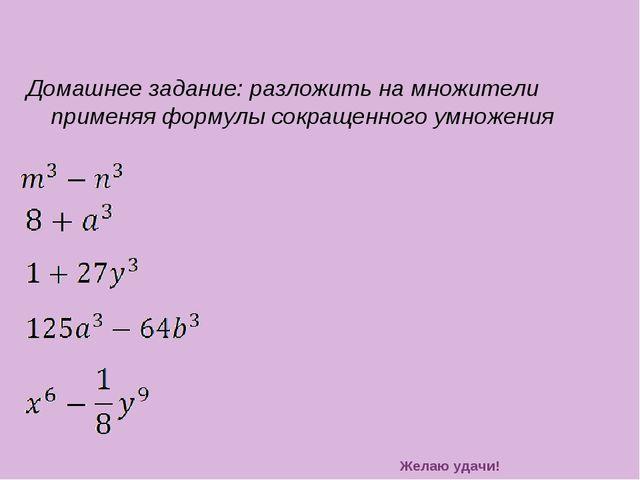 Домашнее задание: разложить на множители применяя формулы сокращенного умноже...