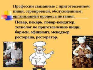 Профессии связанные с приготовлением пищи, сервировкой, обслуживанием, органи