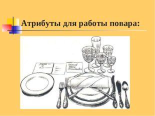 Атрибуты для работы повара: