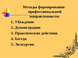 Методы формирования профессиональной направленности: 1. Убеждение 2. Демонст