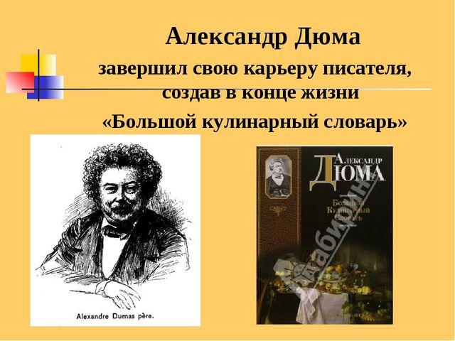 Александр Дюма завершил свою карьеру писателя, создав в конце жизни «Большой...