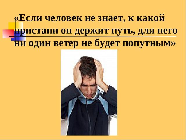 «Если человек не знает, к какой пристани он держит путь, для него ни один ве...