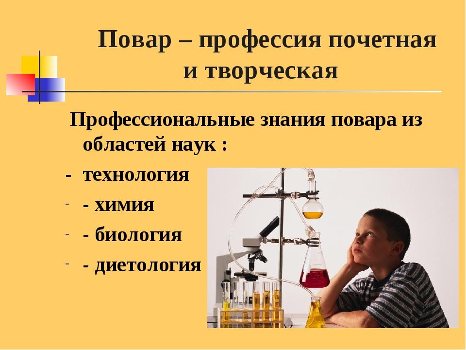 Повар – профессия почетная и творческая Профессиональные знания повара из об...