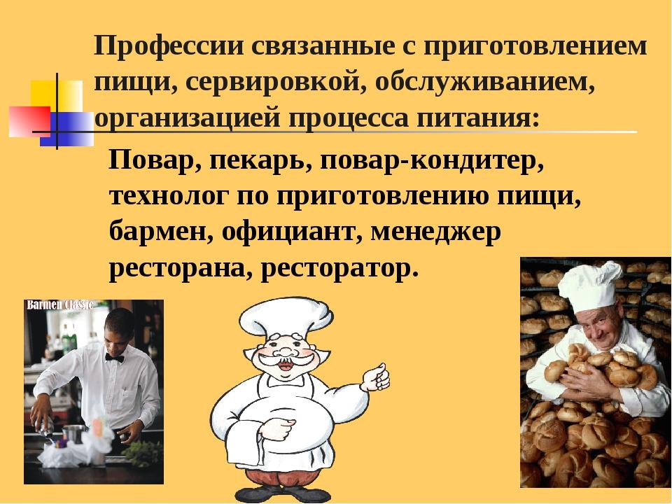 Профессии связанные с приготовлением пищи, сервировкой, обслуживанием, органи...