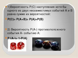 1)Вероятность Р(С) наступления хотя бы одного из двух несовместимых событий