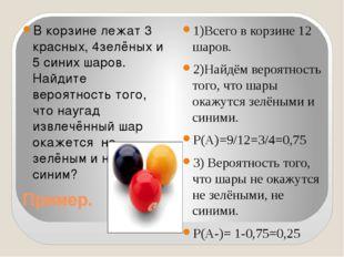 Пример. В корзине лежат 3 красных, 4зелёных и 5 синих шаров. Найдите вероятно