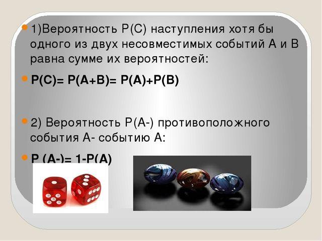 1)Вероятность Р(С) наступления хотя бы одного из двух несовместимых событий...