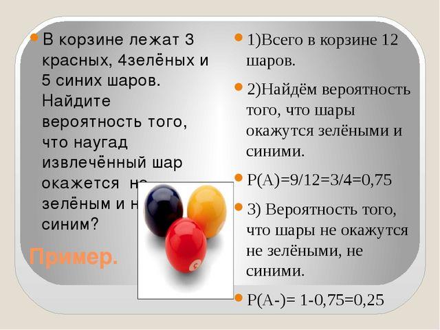 Пример. В корзине лежат 3 красных, 4зелёных и 5 синих шаров. Найдите вероятно...