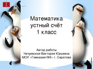 Математика устный счёт 1 класс Автор работы Чечуевская Виктория Юрьевна МОУ