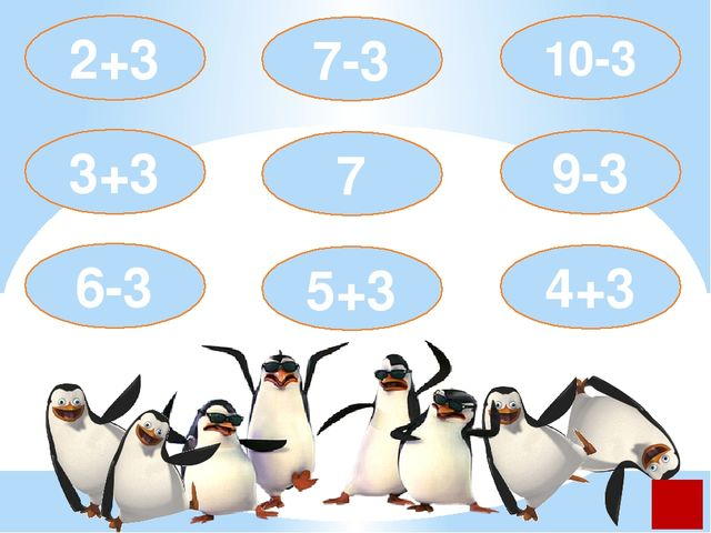 5 5+3 7-3 2+3 3+3 6-3 9-3 4+3 10-3