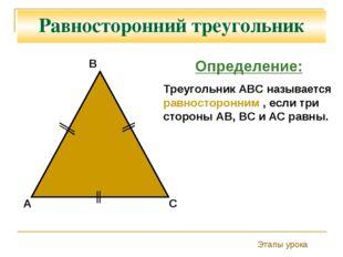 Равносторонний треугольник С А В Определение: Треугольник АВС называется равн