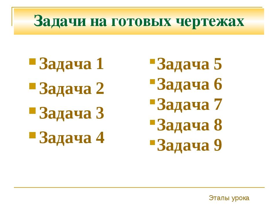Задачи на готовых чертежах Задача 1 Задача 2 Задача 3 Задача 4 Задача 5 Задач...