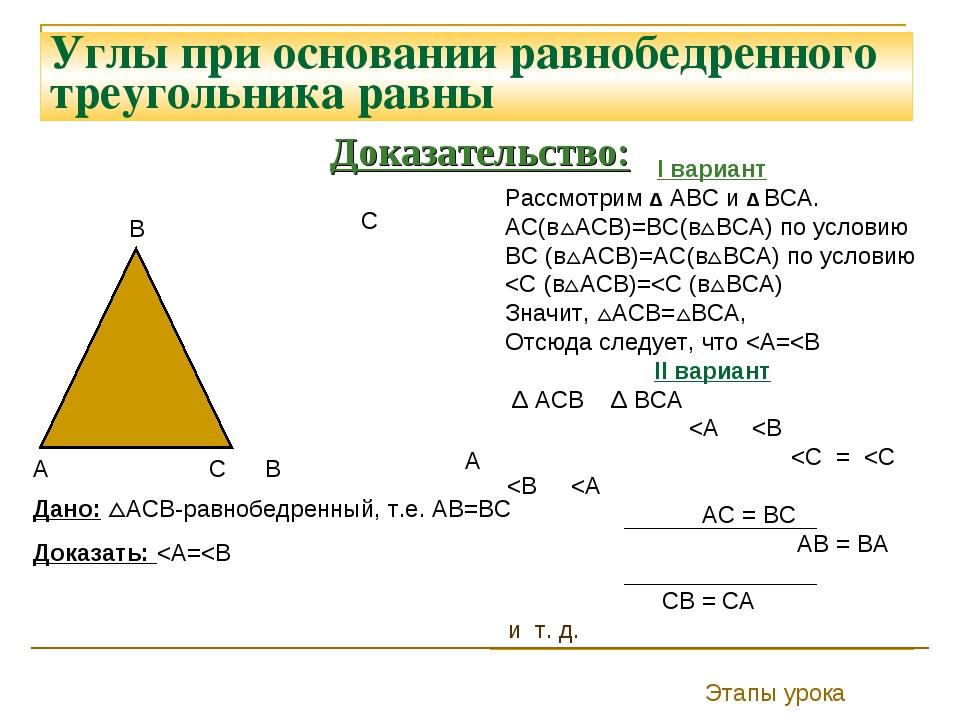 Доказательство: Углы при основании равнобедренного треугольника равны А В С В...