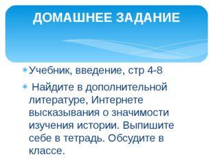 Учебник, введение, стр 4-8 Найдите в дополнительной литературе, Интернете выс