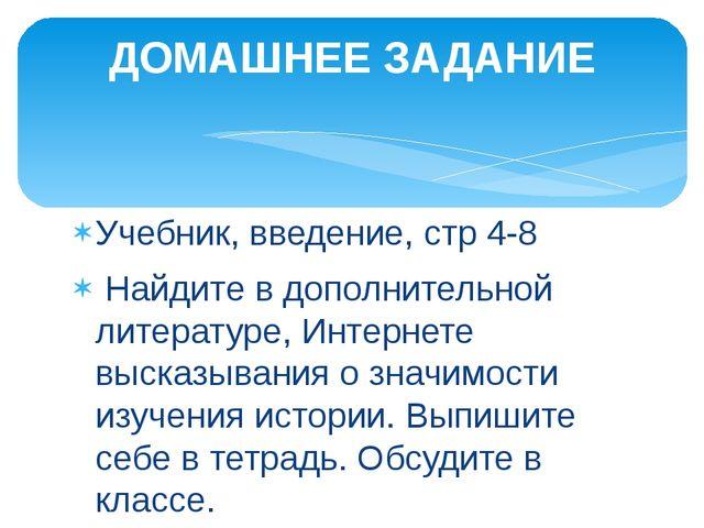 Учебник, введение, стр 4-8 Найдите в дополнительной литературе, Интернете выс...