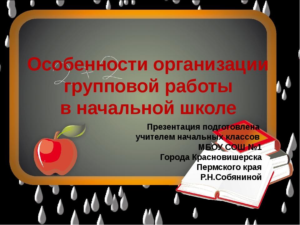 Особенности организации групповой работы в начальной школе Презентация подгот...