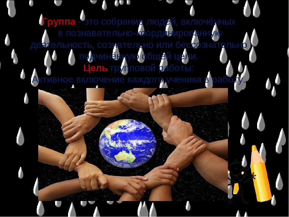 Группа - это собрание людей, включённых в познавательно-координированную деят...