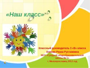 Классный руководитель 3 «В» класса Алиева Реана Рустамовна МОУ «Средней общео