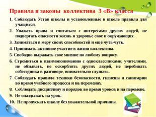 Правила и законы коллектива 3 «В» класса 1. Соблюдать Устав школы и установле