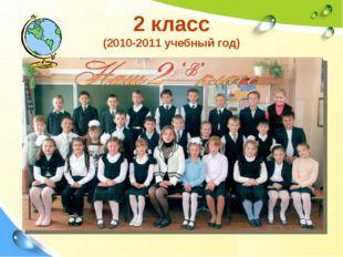 2 класс (2010-2011 учебный год)