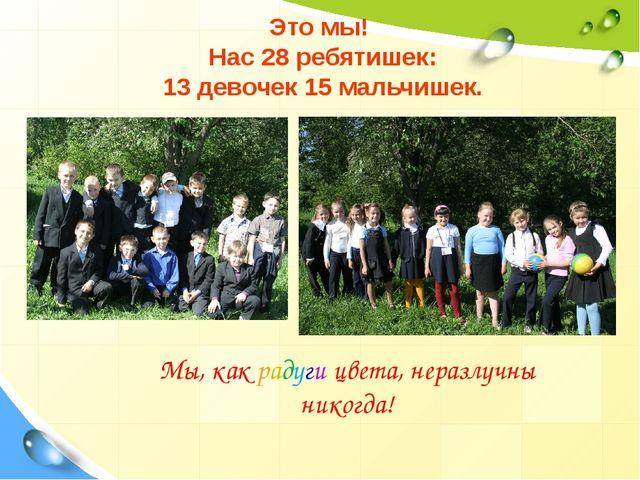 Это мы! Нас 28 ребятишек: 13 девочек 15 мальчишек. Мы, как радуги цвета, нер...