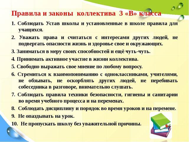 Правила и законы коллектива 3 «В» класса 1. Соблюдать Устав школы и установле...