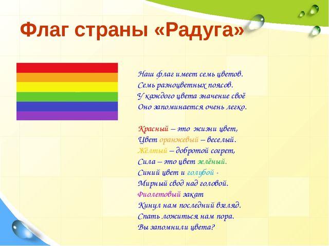 Флаг страны «Радуга» Наш флаг имеет семь цветов. Семь разноцветных поясов. У...