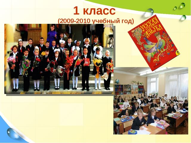 1 класс (2009-2010 учебный год)