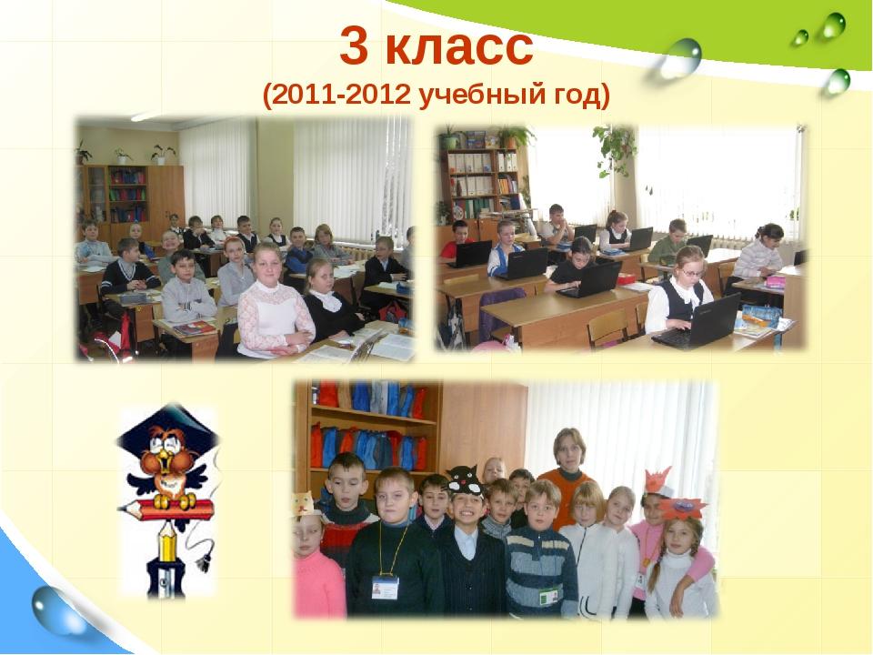 3 класс (2011-2012 учебный год)
