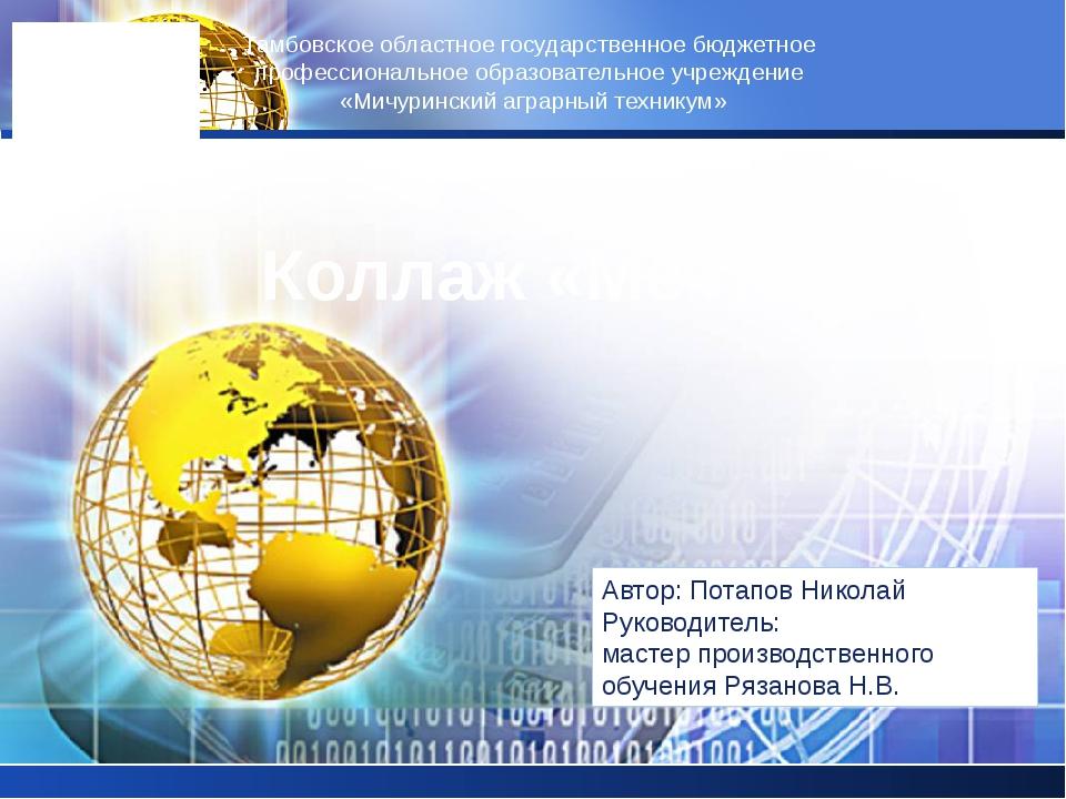 Тамбовское областное государственное бюджетное профессиональное образователь...